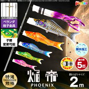 ベランダ用 こいのぼり 鯉のぼり 焔帝鯉フェニックス 2m 8点(吹流し+鯉5匹+矢車+ロープ)/スタンダードセット(格子金具)