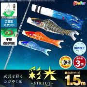 ベランダ用 こいのぼり 鯉のぼり SIRIUS/彩光鯉 1.5m 6点(吹流し+鯉3匹+矢車+ロープ)/スタンダードセット(万能スタンド)