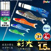 ベランダ用 こいのぼり 鯉のぼり SIRIUS/彩光鯉 1.5m 7点(吹流し+鯉4匹+矢車+ロープ)/スタンダードセット(格子金具)