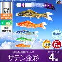 【庭園用 こいのぼり】 鯉のぼり 東旭 福島積美画伯の描く鯉...
