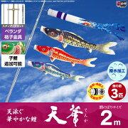 ベランダ用 こいのぼり 鯉のぼり 超撥水パールトーン採用 天華鯉 2m 6点(吹流し+鯉3匹+矢車+ロープ)/スタンダードセット(格子金具)