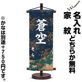 五月人形 【鯉のぼり】【こいのぼり】 名前旗 「縮緬金彩【紺】」 ●名入れ 掛け軸 鎧兜