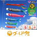 【庭園用 こいのぼり】 鯉のぼり 徳永鯉 ゴールド鯉 5m ...