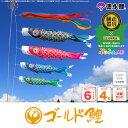 【庭園用 こいのぼり】 鯉のぼり 徳永鯉 ゴールド鯉 6m ...
