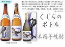 【毎年あっという間に完売する】くじらのボトル新焼酎720ml