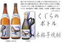 芋焼酎 くじらのボトル720ml
