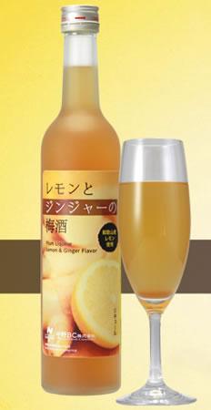 紀州レモンジンジャー梅酒
