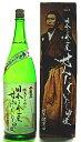 司牡丹 純米酒 龍馬からの伝言・日本を今一度せんたくいたし申候1800ml