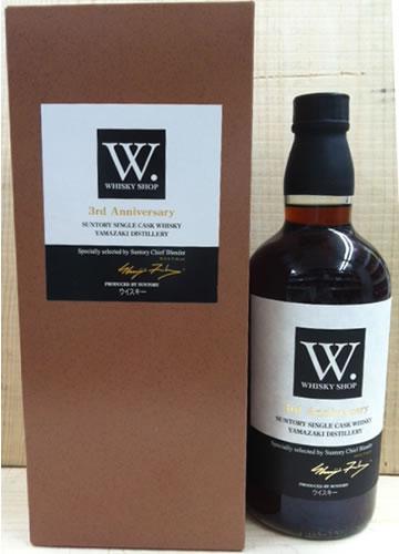 "Suntory Yamasaki distillery ""W"" 3rd anniversary"