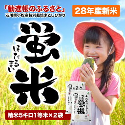 夢と感動、そしてやすらぎのある人生。私たちは石川の新しいスタンダードになります。