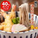 【スーパーDEAL】40%ポイントバック 純生 讃岐 田舎そば800g 8人前セット【便利な個包