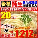 【楽天スーパーSALE】3,990円が⇒クーポン利用で!今だけ1,212円!金福・純生讃岐うど