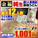 送料無料 2,002円が⇒クーポン利用で!1,001円!金福純生讃岐うどん12人前つゆ付き・ド