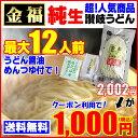 送料無料 2,002円が⇒クーポン利用で!1,000円!金福...