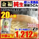 3,990円が⇒クーポン利用で!1,212円!金福 純生 讃岐 うどん 20人前 生さぬきうどんギ