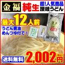 送料無料 金福 純生 讃岐 うどん 最大12人前 つゆ付き 1.25kg 個包装 250g×5袋 ゆ...