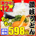 【訳あり?】え!598円 激ウマ 純生 讃岐 うどん ドーンと 12食 便利な個包装 300g×4