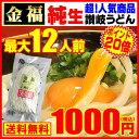 ナント!1000円ポイント20倍!【メール便】【送料無料】激...