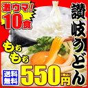 【訳あり?】え!550円 純生讃岐うどんが買える!送料無料 ...
