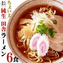 讃岐 ちょい太 中華麺 スープなし 6食セット セール ポイント 送料無料 消化 お取り寄せ お試しぽっきり