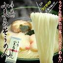 【送料込み】香川県産 手延べ小豆島そうめん1kgセット乾麺