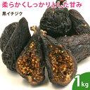 ショッピングフルーツ 黒いちじく 1kg カリフォルニア産 無添加 砂糖不使用 ドライフルーツ イチジク