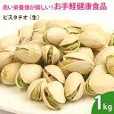 ショッピングナッツ ピスタチオ(殻付き・生) 1kg 無添加 ナッツ