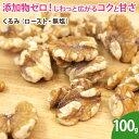くるみ(ロースト・無塩)100g LHPタイプ 素焼き クルミ 胡桃 無添加 ナッツ