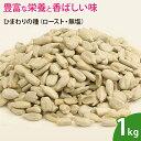 ひまわりの種(ロースト・無塩) 1kg