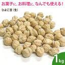ひよこ豆(生) 1kg 無添加 ナッツ