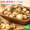 ピーカンナッツ 素焼き7種類の贅沢ミックスナッツ 500g 無添加 無塩 ロースト