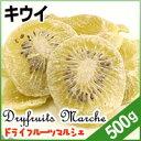 [ポイント2倍・10/20(木)20:00〜10/24(月)09:59]キウイ 500g ドライフルーツ