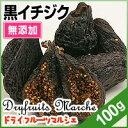 黒イチジク 100g ドライフルーツ 無添加 砂糖不使用