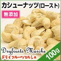 カシューナッツ(ロースト・無塩)100g 無添加 ナッツ