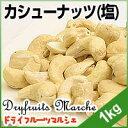 カシューナッツ(ロースト・うす塩)  1kg