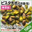 ピスタチオ(むき身・生)100g 無添加 ナッツ