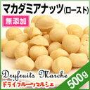 マカダミアナッツ 素焼き ロースト・無塩 500g 無添加 ナッツ