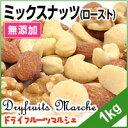 ミックスナッツ 無塩 素焼き 1kg 4種類の贅沢ミックスナッツ(ロースト・無塩) 1kg