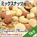 [ポイント2倍:1/7 20:00〜1/12 01:59]4種類の贅沢ミックスナッツ(うす塩) 1kg ナッツ ミックス