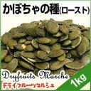[ポイント2倍期間:12/3 19時〜12/8 01時59分]かぼちゃの種(ロースト・無塩) 1kg