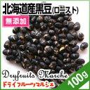 北海道産黒豆(ロースト・無塩) 100g 無添加 ナッツ