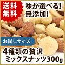 【ポスト投函・送料無料】4種類の贅沢ミックスナッツ 300g...