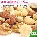 4種類の贅沢ミックスナッツ(うす塩) 100g ナッツ ミックス...