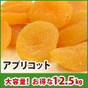 アプリコット(あんず) 12.5kg ドライフルーツ