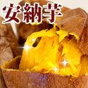 [ポイント2倍期間:12/3 19時〜12/8 01時59分]【送料無料】冷凍焼き芋 安納紅(300g×5袋)国産安納芋 さつまいも おやつ 離乳食