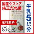 【送料無料】ケフィア種菌 5包(牛乳5L分) ケフィアヨーグルト 種菌