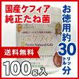 【送料無料】ケフィア種菌 100g(牛乳30L分) ケフィアヨーグルト 種菌