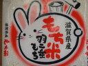 【29年産】滋賀県産 羽二重もち米1.5kg最高品質