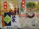 【平成26年産】【送料無料】(一部送料別途)滋賀県産近江米【お試しセット4kg】伊吹山のふもとのコシヒカリ2kgと近江米キヌヒカリ2kg