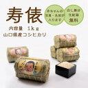 内祝い・出産内祝いに名入れギフトでおすすめ☆九州のお米屋さん...